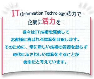 ITの力で企業に活力を